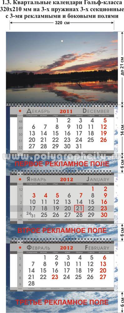 Календарь печать со своим