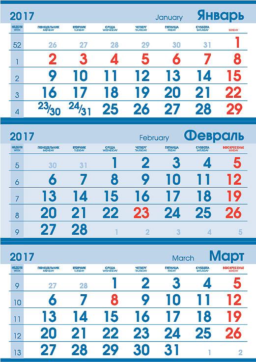 Сетка квартальный календарь на 2017 год