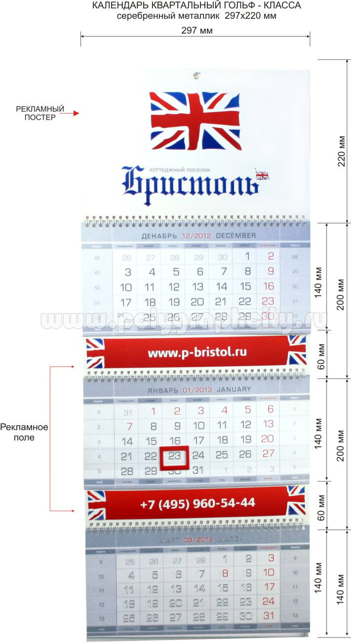 Печать календаря со своими