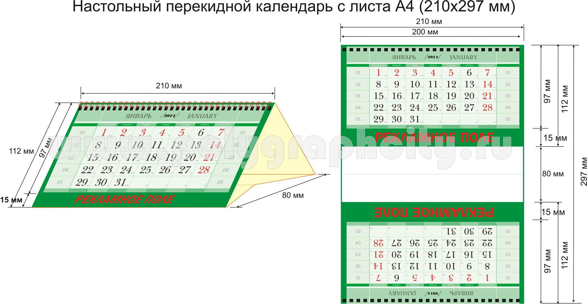 Календарь домиком на 2016 год для печати