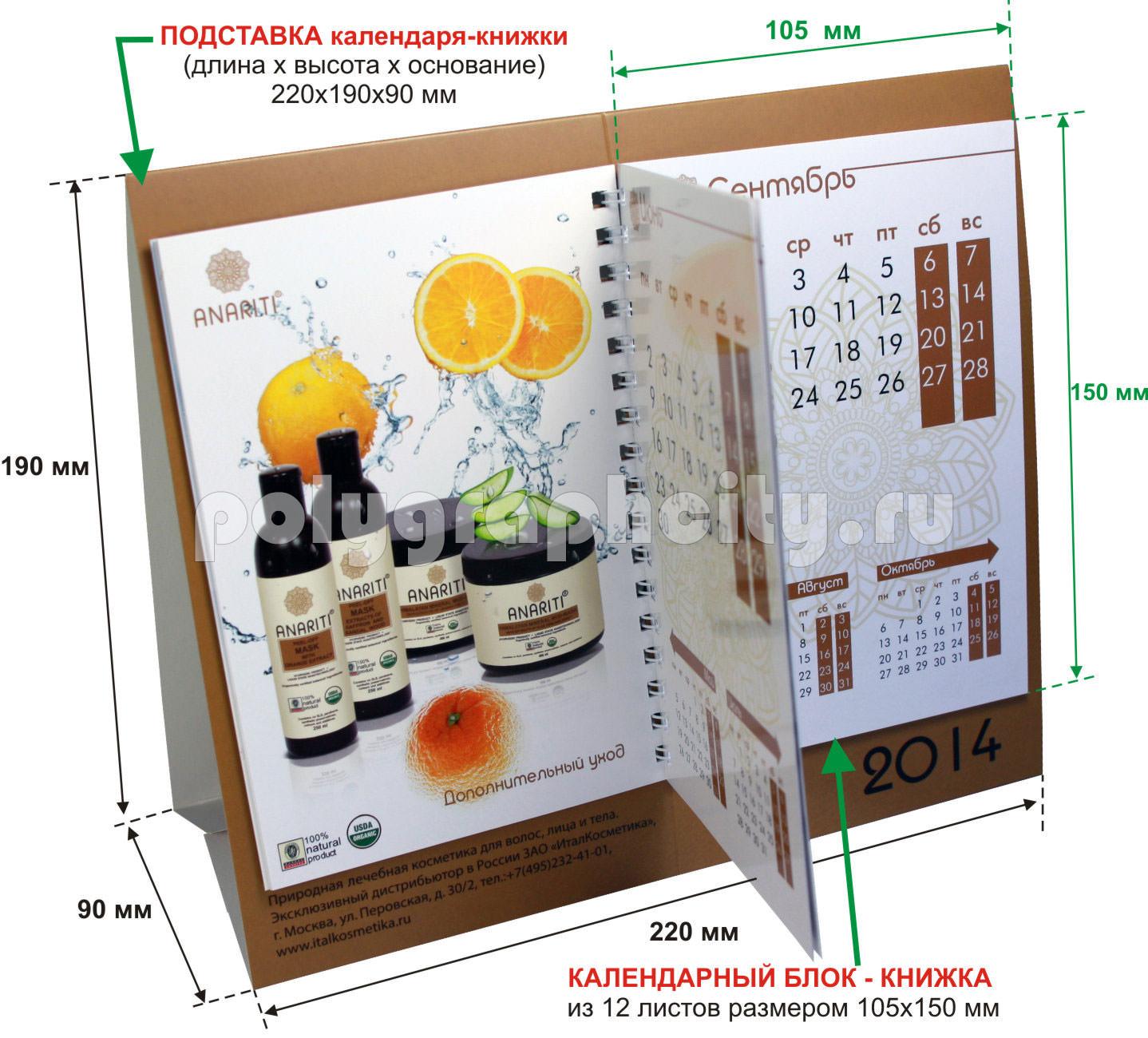 Календарь-книжка на 2018 г. с листа формата А3 420х297 мм