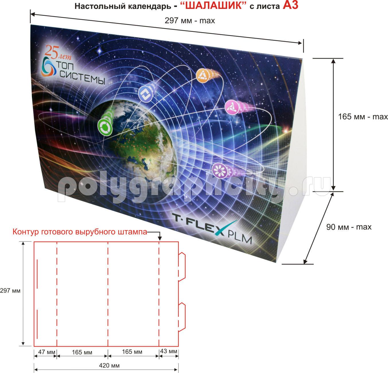 Настольный календарь ШАЛАШИК с листа А3 420х297 мм