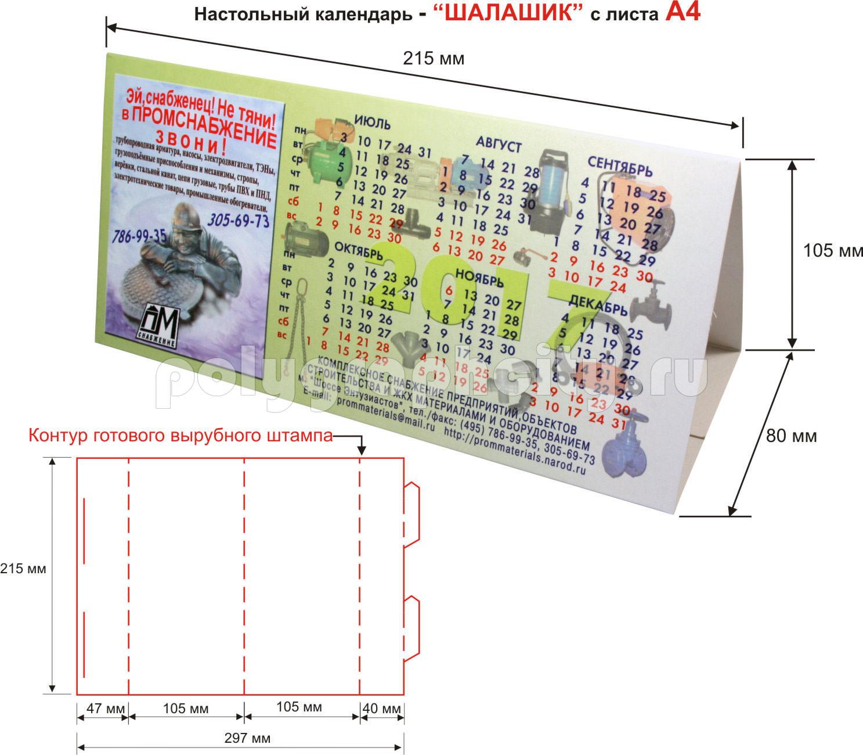 Настольный календарь ШАЛАШИК с листа А4 210х297 мм