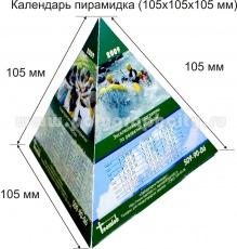 Календарь пирамидка компании ТИМЛАБ