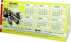 Настольный календарь с листа А4 компании ФИНВАЛ