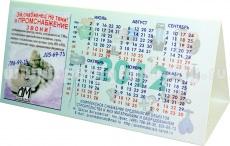 Календарь домик с листа А4 компании ПРОММАТЕРИАЛЛЫ