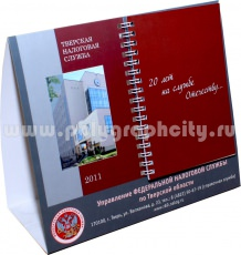 Перекидной настольный календарь с листа формата А3 ТВЕРСКАЯ НАЛОГОВАЯ СЛУЖБА