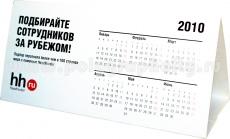 Календарь домик с листа А3 компании HH