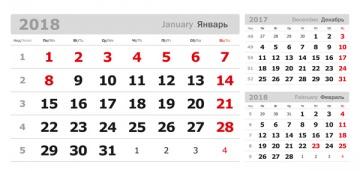 СЕРЕБРИСТО-БЕЛАЯ КАЛЕНДАРНАЯ СЕТКА 3 в 1 (три в одном)на 2018 г