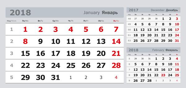 СЕРАЯ КАЛЕНДАРНАЯ СЕТКА 3 в 1 (три в одном)на 2018 г