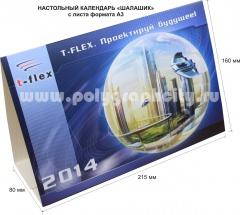 Настольный календарь «шалашик» с листа формата А3. компании T-FLEX