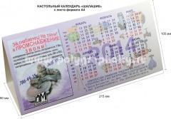 Настольный календарь «шалашик» с листа формата А4 компании ПРОММАТЕРИАЛЛЫ