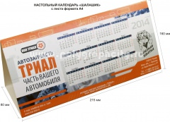 Настольный календарь «шалашик» с листа формата А4 компании ТРИАЛ