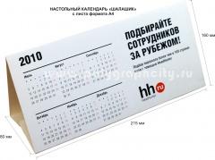 Настольный календарь «шалашик» с листа формата А4 компании HEADHUNTER.RU