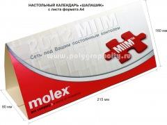 Настольный календарь «шалашик» с листа формата А4 компании MOLEX