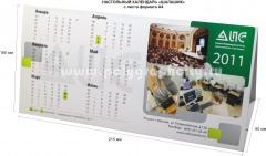 Настольный календарь «шалашик» с листа формата А4 компании АИС
