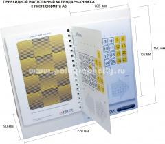 Перекидной настольный календарь - КНИЖКА c листа формата А3 компании РДТЕХ