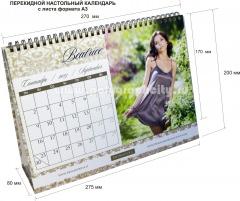 Перекидной настольный календарь с листа формата А3 компании PRIMAVERA