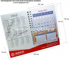 Перекидной настольный календарь - КНИЖКА с листа формата А3 компании АГРЕГАТ, 2012 г.
