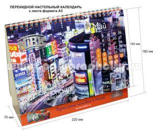Перекидной настольный календарь с листа формата А3 компании NIBK