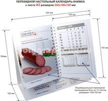 Перекидной настольный календарь-книжка с листа формата А3 по заказу компании ХОЛКОФ