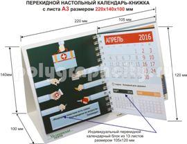 Настольный календарь-книжка с листа формата А3 по заказу компании МЕДИЦИНСКАЯ ГАЗЕТА