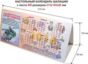 Настольный календарь домик с листа формата А 4 по заказу компании ПРОМСНАБЖЕНИЕ