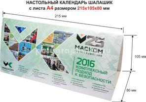 Настольный календарь домик с листа формата А 4 по заказу компании МАСКОМ
