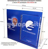 Настольный перекидной календарь-книжка с листа формата А3 по заказу компании ОАО МОСЭЛЕКТРОТЯГСТРОЙ