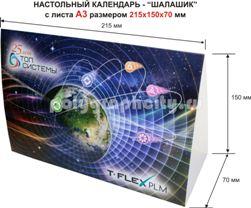 Настольный календарь домик с листа формата А3 по заказу компании ТОП СИСТЕМЫ