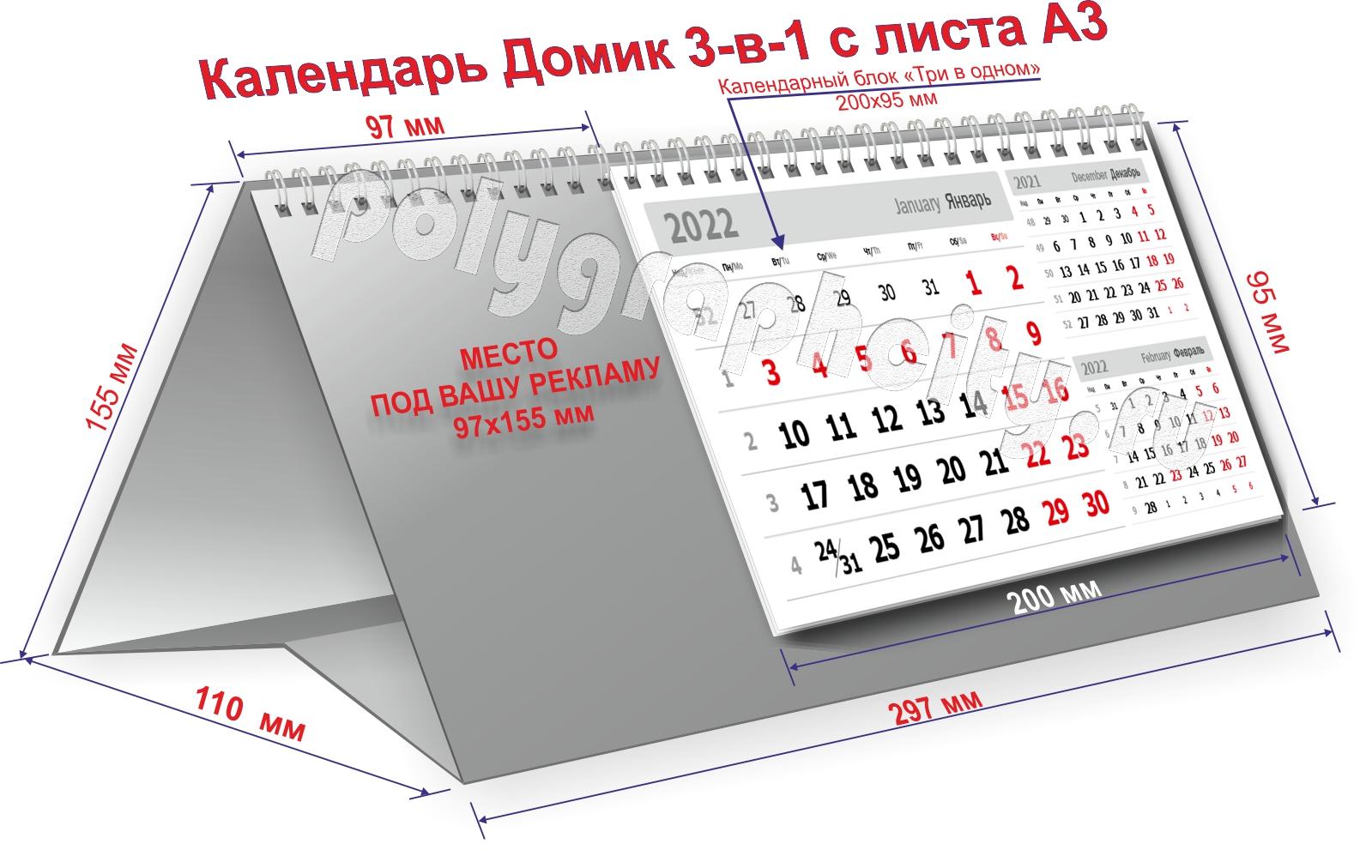 Настольный календарь 3 в 1 с листа А3