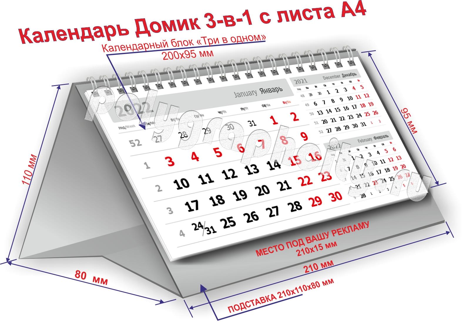 Настольный календарь 3 в 1 с листа А4