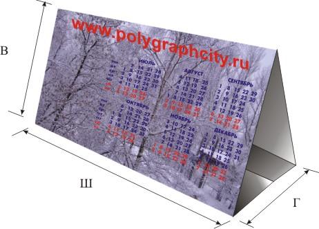 Календарь настольный цельнокроеный с вырубным замком типа Шалашик или Домик