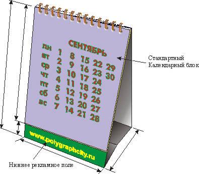Календарь настольный перекидной только с нижним рекламным полем и стандартным календарным блоком