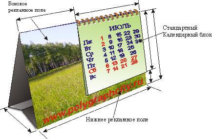 Календарь настольный перекидной с нижним и боковым рекламным полем и стандартным календарным блоком
