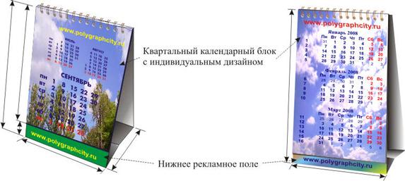 Календарь настольный перекидной с индивидуальной квартальной календарной сеткой, с нижним рекламным полем