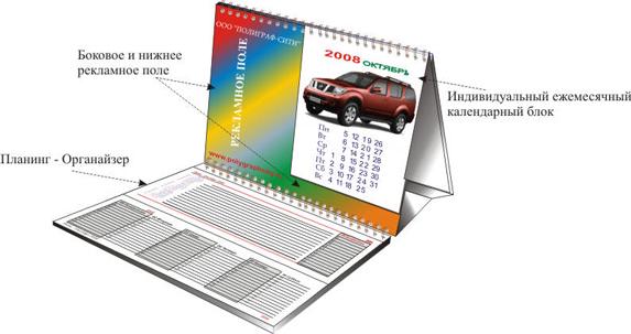 Календарь настольный двухсекционный Планинг с индивидуальной ежемесячной календарной сеткой с нижним и боковым рекламным полем
