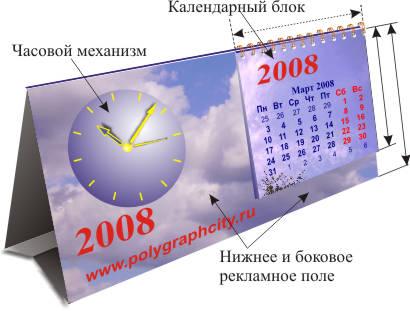 Календарь настольный с часовым механизмом