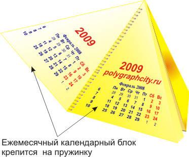 Календарь настольный Пирамидка с перекидным ежемесячным календарным блоком