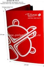 Картонная папка А4, готовый вырубной штамп № 16-31, компании Taletti (лицо)