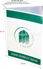 Картонная папка А4, готовый вырубной штамп № 28-H, АЗИЯ-ИНВЕСТ-БАНК