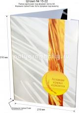 Картонная папка А4, с готового вырубного штампа № 15-22, Ассоциация аграрных журналистов (лицо)