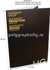 Картонная папка А4, с готового вырубного штампа № 1, компании MAXIMOV GROUP