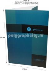 Картонная папка А4, с готового вырубного штампа № 1, компании LIGHTCONTRACT