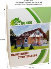 Картонная папка А4, с готового вырубного штампа № 1, компании RUNKO (лицо)