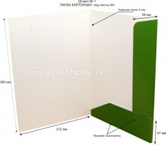 Картонная папка А4, с готового вырубного штампа № 1, компании RUNKO (разворот)
