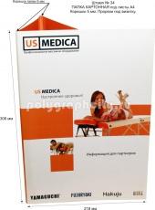 Картонная папка А4, с Заказного вырубного штампа по типу штампа № 34, компании US MEDICA (лицо)