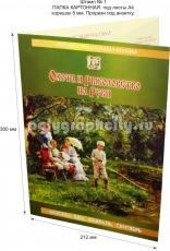 Картонная папка А4, с готового вырубного штампа № 1, компании РВК ЭКСПОДИЗАЙН