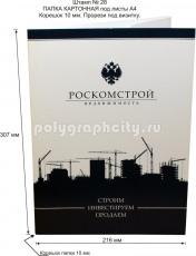 Картонная папка А4, с готового вырубного штампа № 28, компании РОСКОМСТРОЙ НЕДВИЖИМОСТЬ