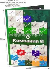 Картонная папка А4, с готового вырубного штампа № 12, компании КОМПАНИЯ Я (лицо)